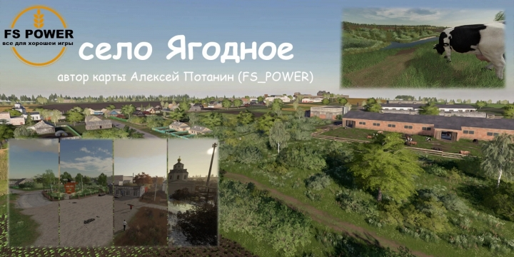 FS19 - Yagodnoe New Map V3.0