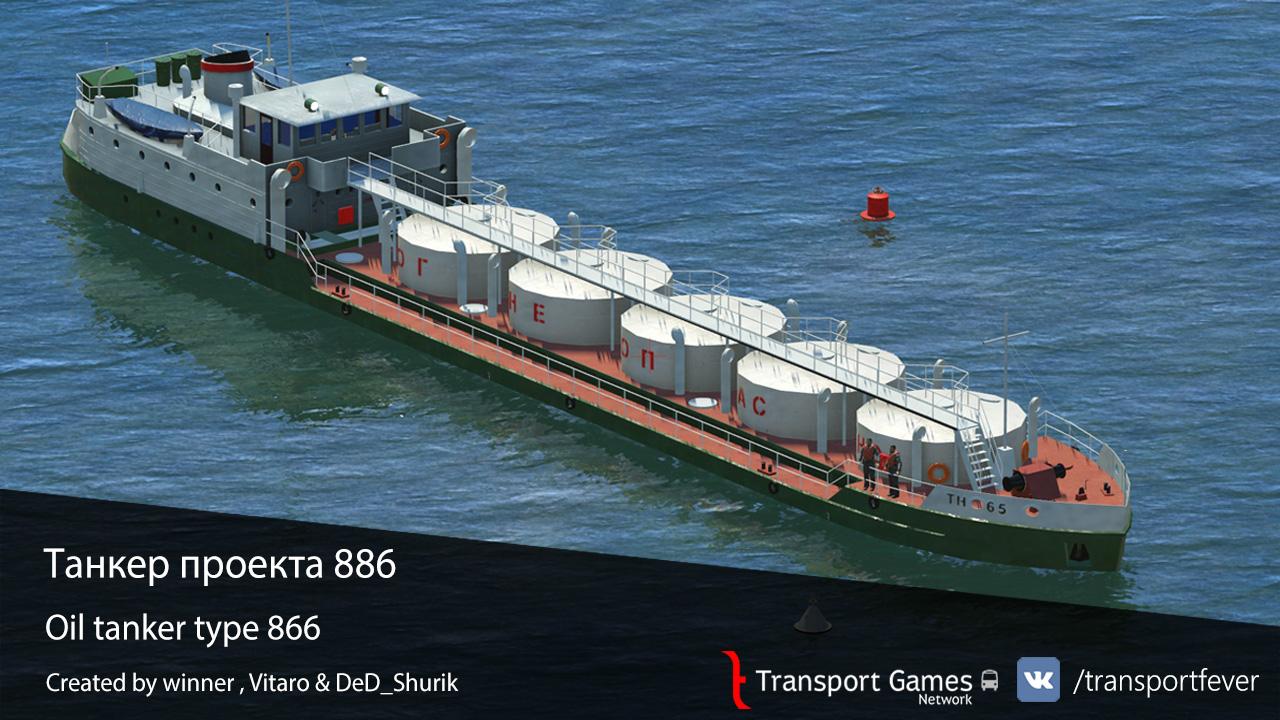 Transport Fever 2 - Oil Tanker Project 866