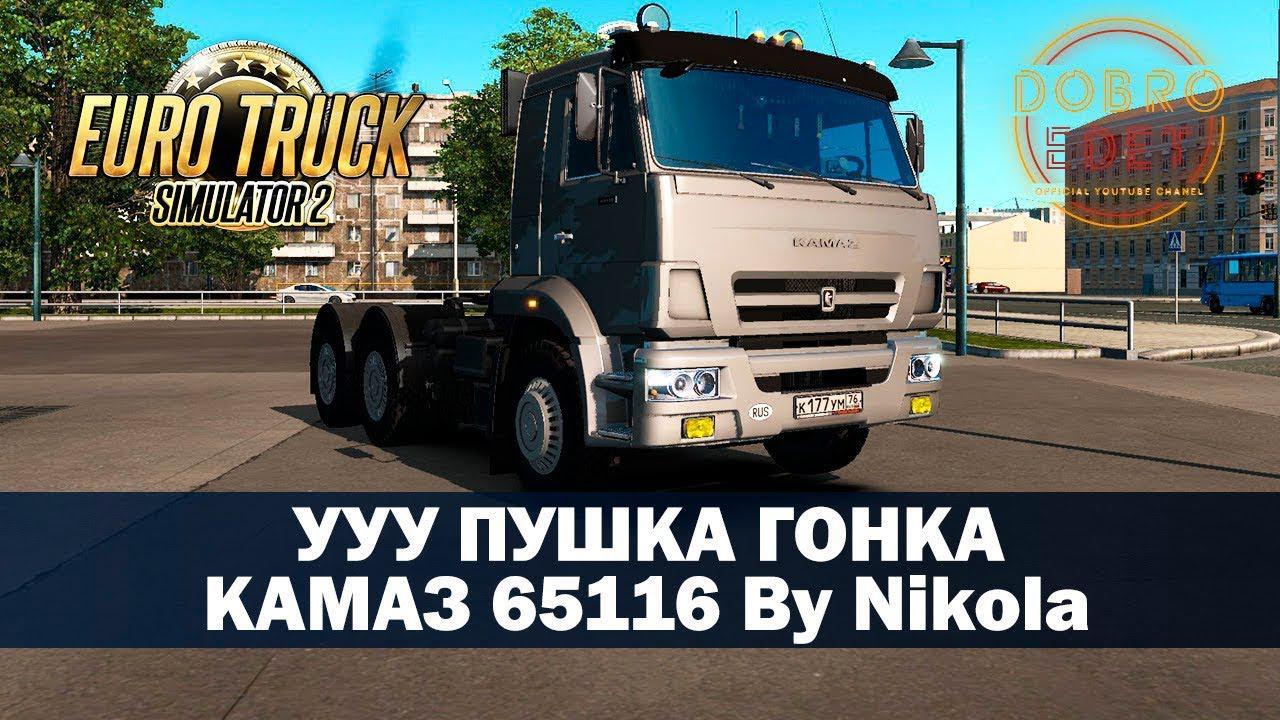 ETS2 - Kamaz 65116 Truck (1.35.X)