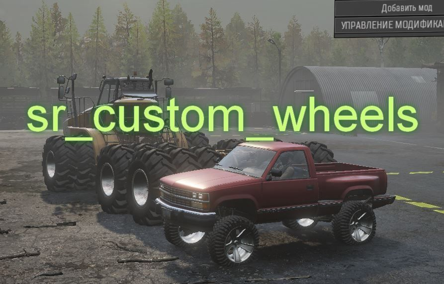 SnowRunner - SR Custom Wheels V1.1