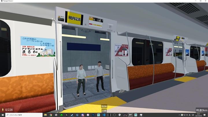 Transport Fever 2 - East Japan Railway Company E233 Series