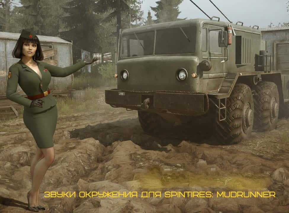SpinTires:Mudrunner - Sounds Environments V1.0