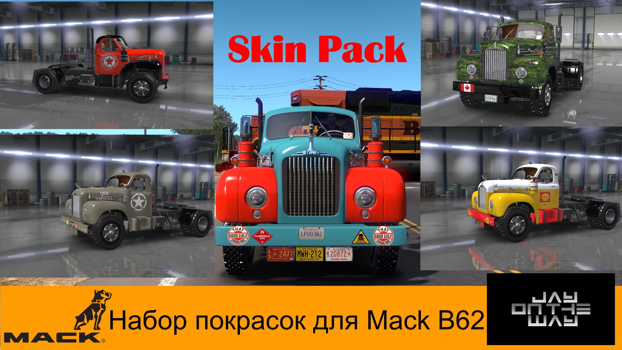 ATS - Mack B62 Skin Pack 4 V1.0 (1.36.x)