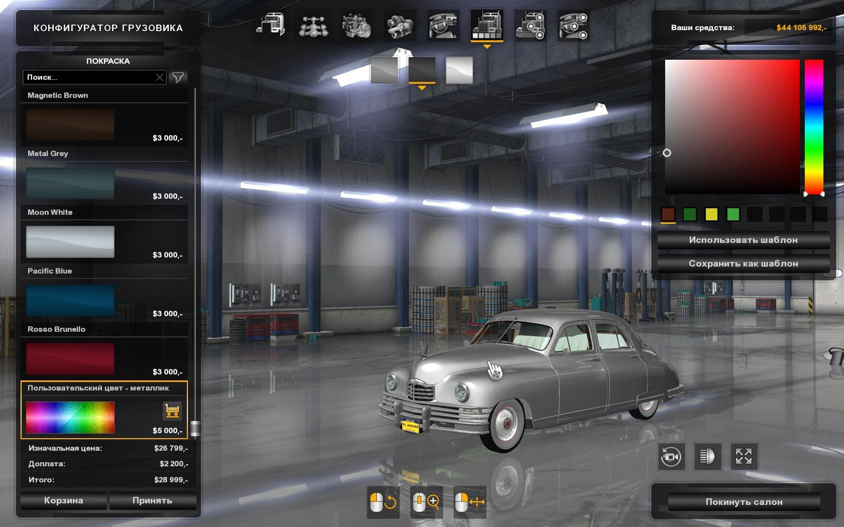 ATS - Packard Standard Eight 1948 V1.1 (1.36.x)
