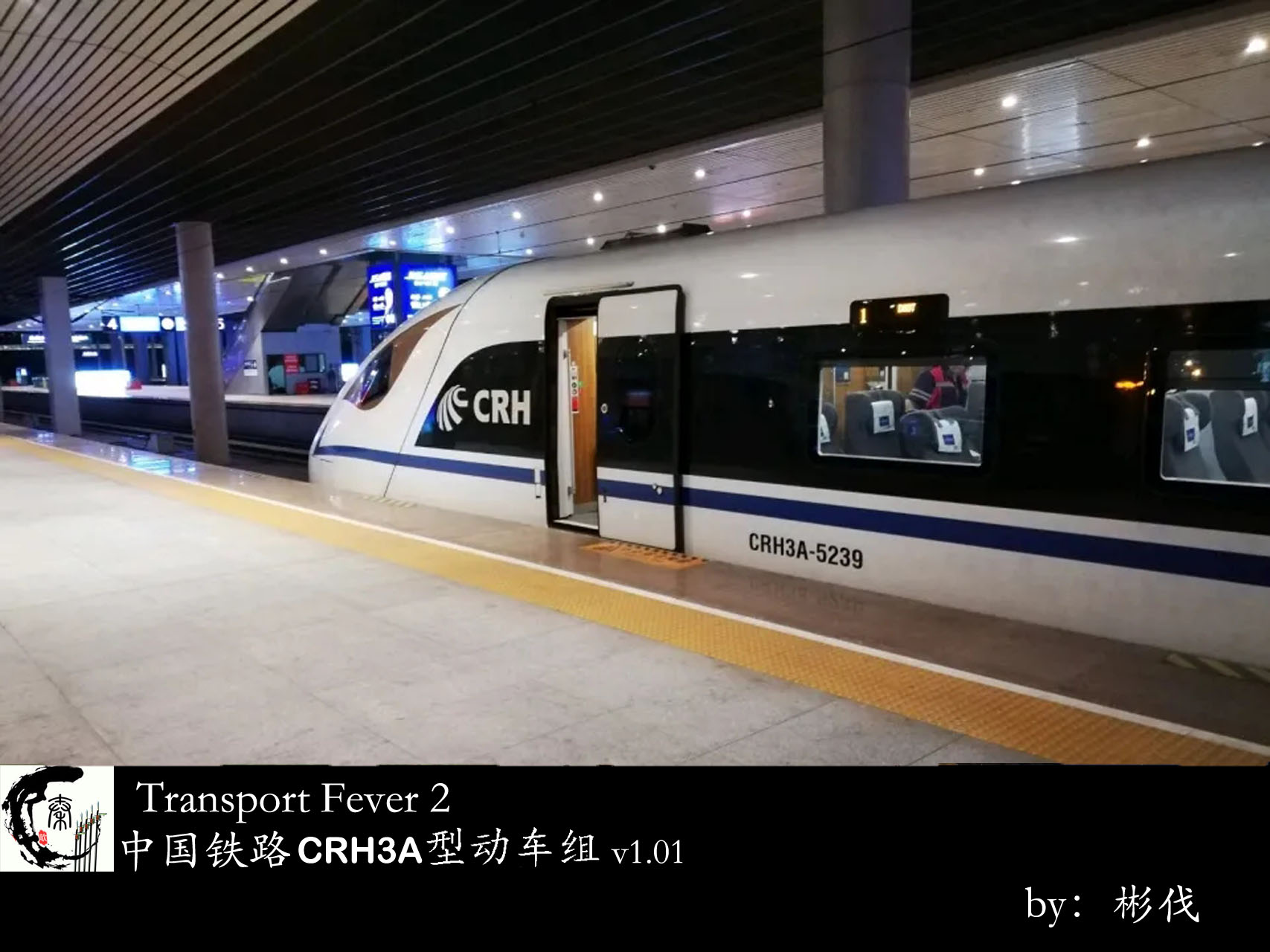 Transport Fever 2 - CRH3A Emu