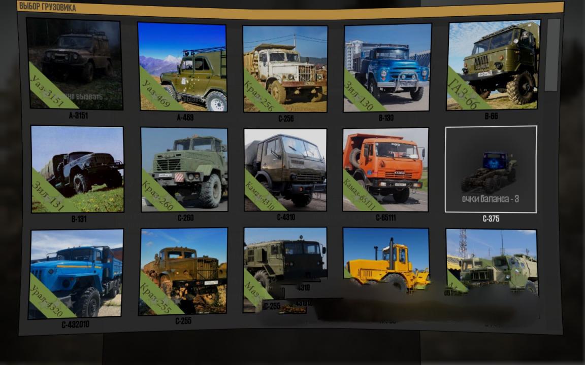Spintires:Mudrunner - Car Icons (Stock) V2.1
