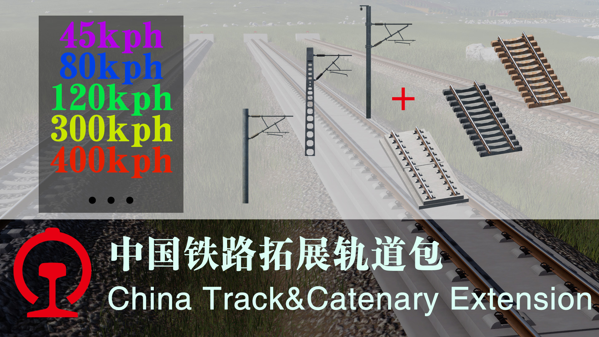 Transport Fever 2 - China Track with Catenary Track Extension Package