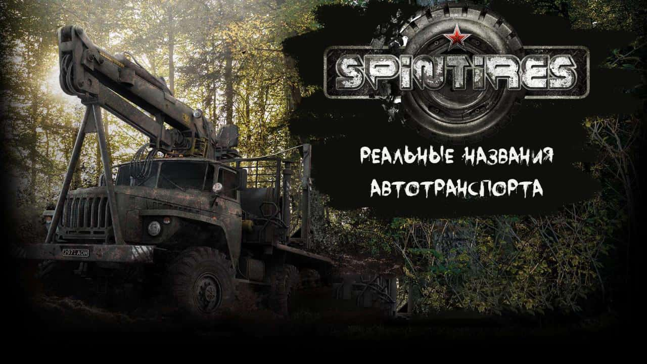 Spintires - Real Names of Vehicles V1.0